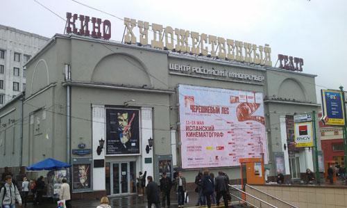Кинотеатр Художественный - Арбатская площадь, 14