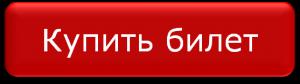 Купить билеты на экскурсию по Москве на красном двухэтажном автобусе