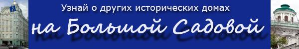 Дома и достопримечательности на Большой Садовой улице в Москве