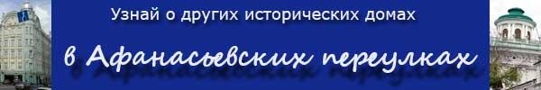 Другие дома и достопримечательности в Афанасьевских переулках в Москве
