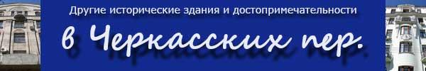 Дома и достопримечательности в Большом и Малом Черкасских переулках в Москве