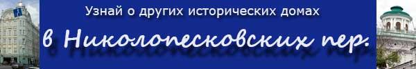 Дома и достопримечательности в Николопесковских переулках Москвы