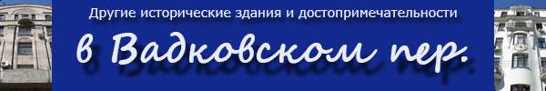 Дома и достопримечательности в Вадковском переулке Москвы