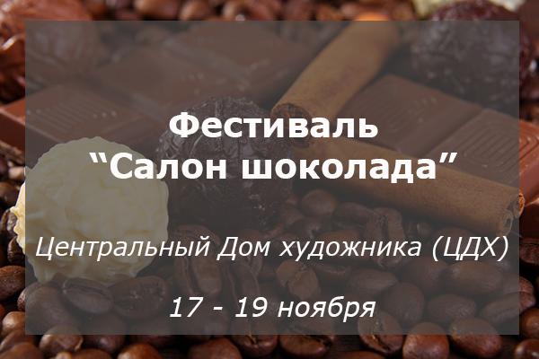 Фестиваль шоколада и какао «Салон шоколада» в ЦДХ