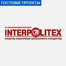 Интерполитех: выставка на ВДНХ в октябре 2017 года
