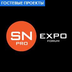 SN PRO EXPO FORUM — 2017: выставка на ВДНХ-ВВЦ