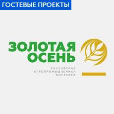 Золотая осень - 2017: выставка на ВДНХ в октябре