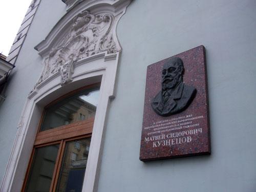 Дом Матвея Сидоровича Кузнецова - короля русского фарфора