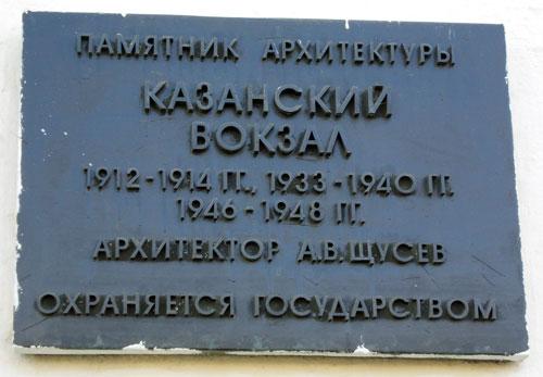 Памятная табличка на здании Казанского вокзала в Москве