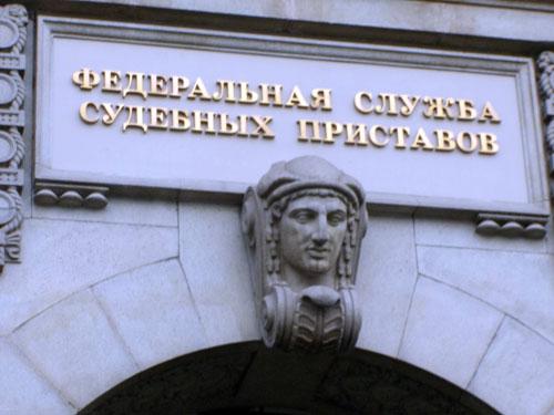 Центральный аппарат Федеральной службы судебных приставов РФ на Кузнецком Мосту