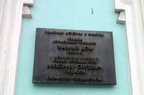Доска в честь Пушкина в усадьбе Апраксиных на Покровке