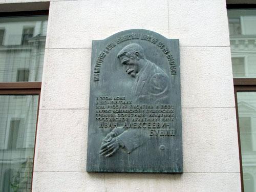 Мемориальная доска на доме по Поварской улице в память о писателе Иване Бунине