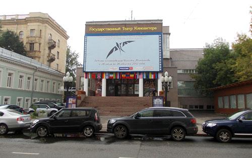 Улица Поварская, дом 33 в Москве