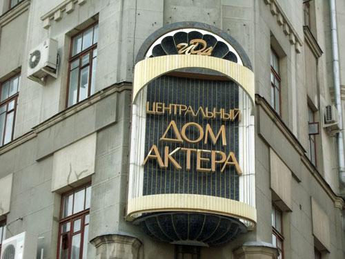 Здание ЦДА на Арбате - Центральный Дом Актера