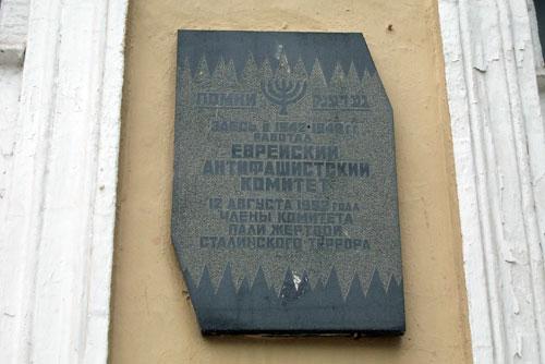 Еврейский антифашистский комитет на Пречистенке