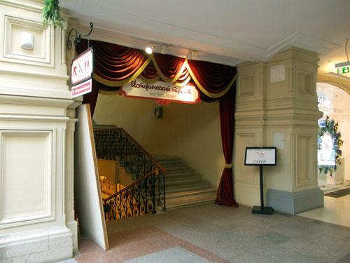 Исторический туалет в ГУМе в Москве
