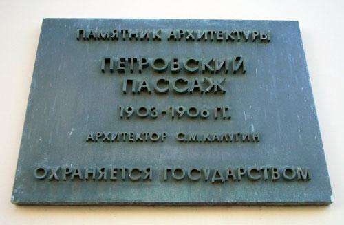 Петровский Пассаж в Москве