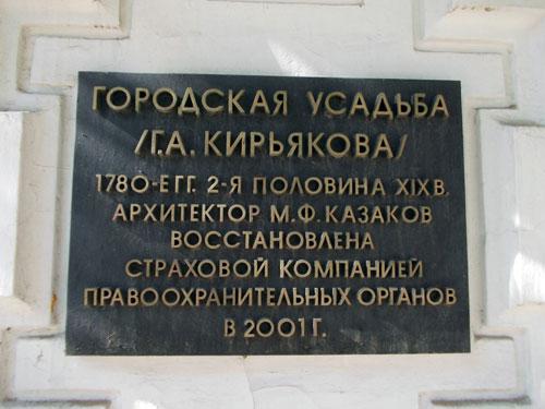 Бывшая усадьба Г.А. Кирьякова на Поварской