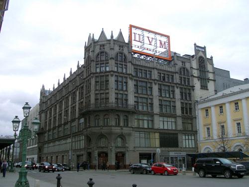 ЦУМ на улице Петровка (магазин Мюр и Мерилиз)