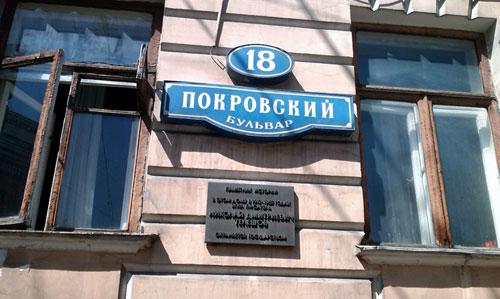 Покровский бульвар, 18 в Москве