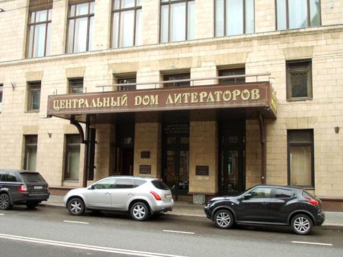 Центральный дом литераторов на Большой Никитской
