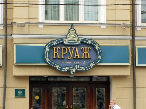 Ресторан Круаж на улице Пречистенка