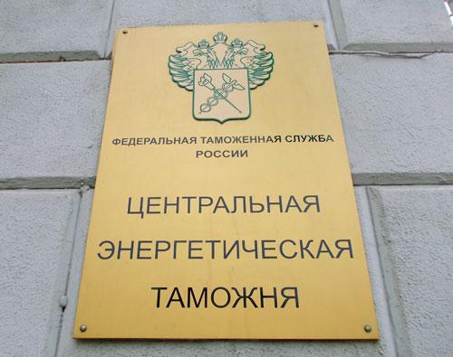 Центральная энергетическая таможня в Москве