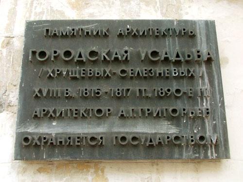 Усадьба Хрущевых-Селезневых в Москве на Пречистенке