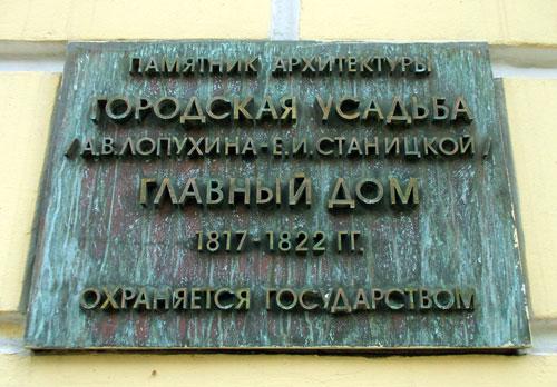 Усадьба Лопухина-Станицкой на Пречистенке