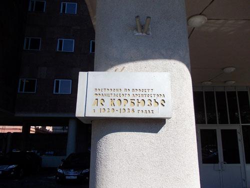 Памятная табличка - архитектор Ле Корбюзье