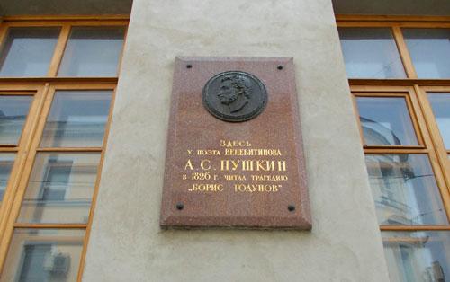 Памятная доска Пушкину в Кривоколенном