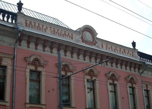 Российская академия художеств на Пречистенке