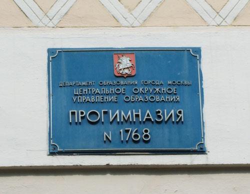 Прогимназия 1768 на Пречистенке