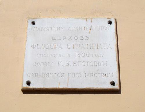 Памятная табличка на церкви Феодора Стратилата