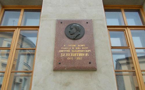 Дмитрий Веневитинов - памятная доска на доме