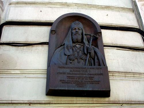 Дом, где родился патриарх Алексий Первый