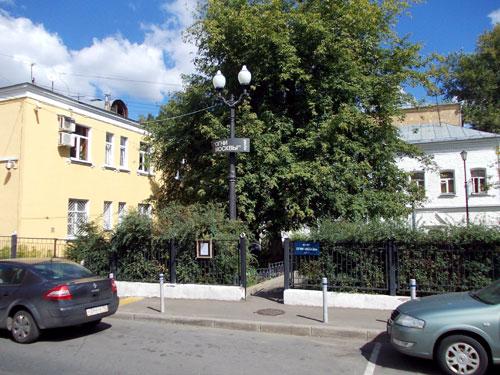 Армянский переулок, дом 3 в Москве