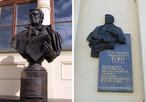 Мемориальная доска и бюст архитектора К.А. Тона
