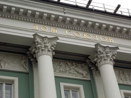 Дом Союзов на Большой Дмитровке
