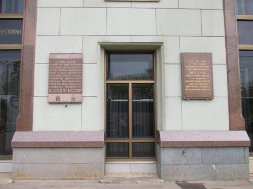 Памятные доски на здании Метрополя