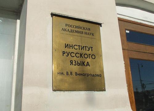Институт русского языка имени Виноградова