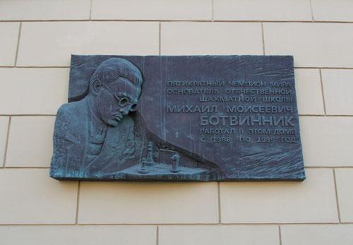 Михаил Ботвинник - памятная доска на доме 14 по Гоголевскому бульвару