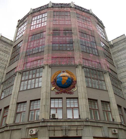 Московский Центральный телеграф