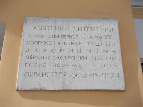 Городской особняк Глазунова-Демидова на Пятницкой