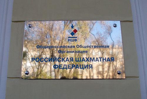 Российская шахматная федерация на Гоголевском бульваре