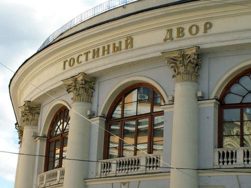 Улица Ильинка, дом 4 в Москве