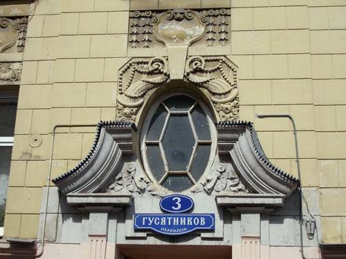Дом Плещеевых в Гусятников переулке
