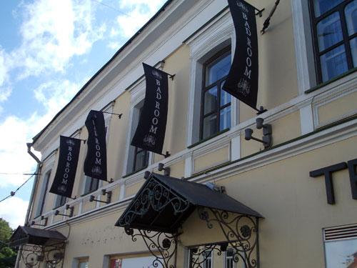 Гостиница у Покровских ворот в Москве