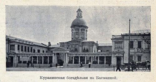 Куракинская богадельня и Московский дом национальностей