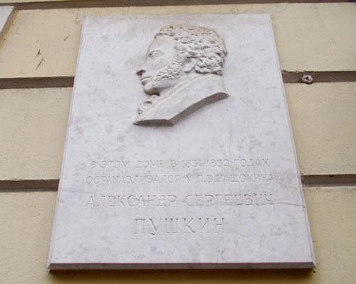 А.С. Пушкин - памятная доска на доме в Гагаринском переулке